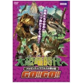 大恐竜時代へGO!!GO!! アルゼンティノサウルスの卵の殻 【DVD】