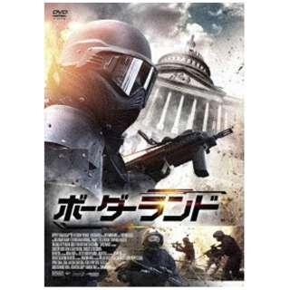 ボーダーランド 【DVD】