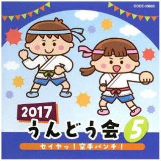 (教材)/2017 うんどう会 5 セイヤッ!空手パンチ! 【CD】