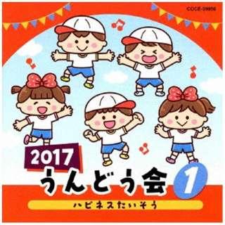 (教材)/2017 うんどう会 1 ハピネスたいそう 【CD】