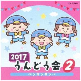 (教材)/2017 うんどう会 2 ペンギン・サンバ 【CD】