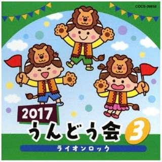 (教材)/2017 うんどう会 3 ライオンロック 【CD】