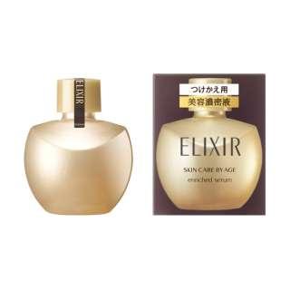 ELIXIR(エリクシール)シュペリエル エンリッチドセラム CB (つけかえ専用ボトル)(35mL)
