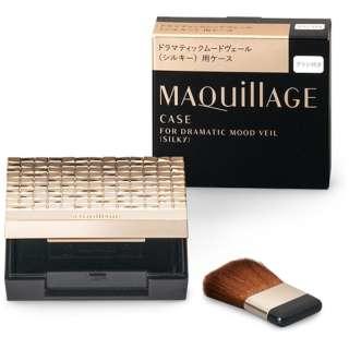 MAQuillAGE(マキアージュ)ドラマティックムードヴェール (シルキー) 用ケース
