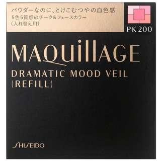 MAQuillAGE(マキアージュ)ドラマティックムードヴェール PK200 (レフィル) (8g)