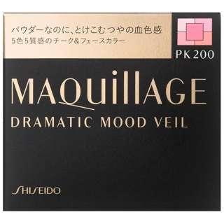 MAQuillAGE(マキアージュ)ドラマティックムードヴェール PK200(8g)