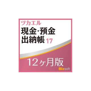 ツカエル現金・預金出納帳 17 12ヶ月版 【ダウンロード版】