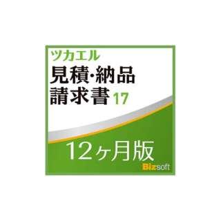 ツカエル見積・納品・請求書 17 12ヶ月版 【ダウンロード版】