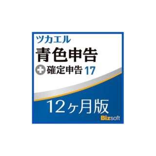 ツカエル青色申告+確定申告 17 12ヶ月版 【ダウンロード版】