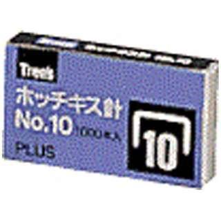 [ステープラ針] ホッチキス針 No.10 1000本入 SS-010