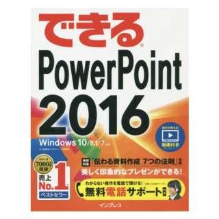 【実用書】できるPowerPoint 2016