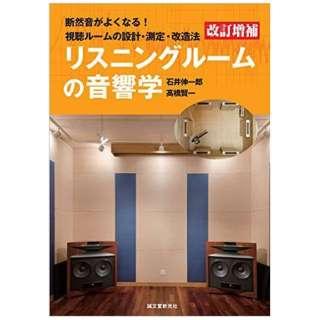 リスニングルームの音響学 改訂増補