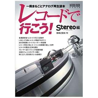レコードで行こう!