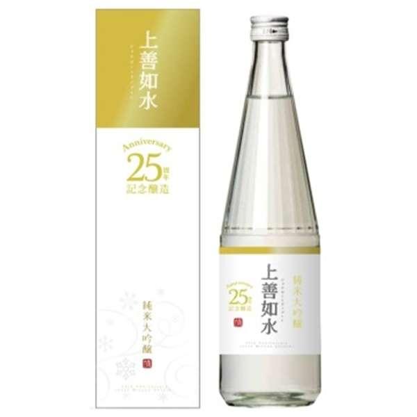上善如水 純米大吟醸 25年記念醸造 720ml【日本酒・清酒】