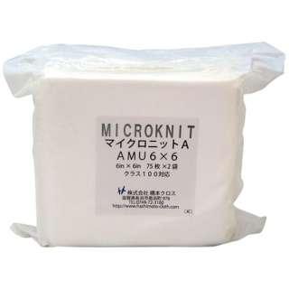 橋本 マイクロニットA AMU9×9S 9in×9in(75枚×2×1袋/箱) AMU9X9S