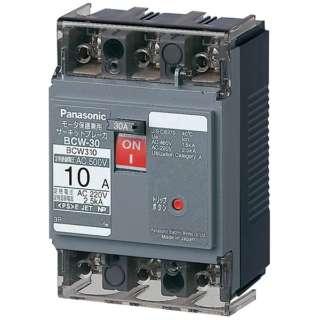 Panasonic断路器BCW-30 3P2 BCW3025《※图片是形象。和实际的商品不一样的》