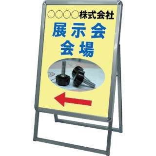TOKISEI ポスターグリップスタンド看板 屋内用 A型 A2片面シルバー PGSK-A2KS