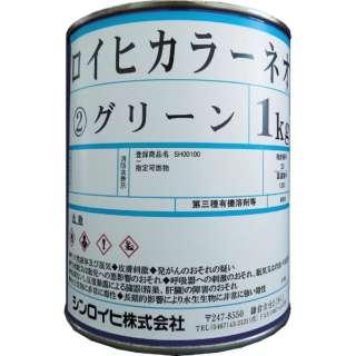 シンロイヒ ロイヒカラーネオ 1kg レモン 20006N