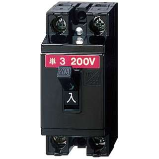Panasonic安全电闸HB型2 BS2021《※图片是形象。和实际的商品不一样的》
