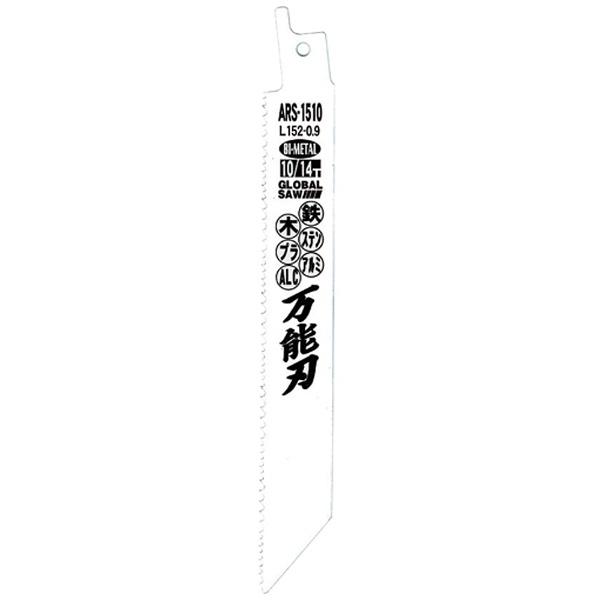 モトユキ グローバルソー 万能刃 多種材切断用バイメタルセーバーソーブレード5枚 ARS-1510 1パック(5枚) 803-6661