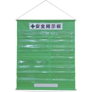 緑十字 工事管理用幕(フリー掲示板) A3×2・A4×3 若草 1075×870 130032 《※画像はイメージです。実際の商品とは異なります》