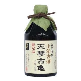天琴古亀 純米吟醸 10年古酒 720ml【日本酒・清酒】