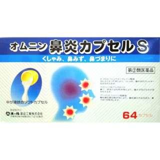 【第(2)類医薬品】 オムニン鼻炎カプセルS(64カプセル)〔鼻炎薬〕