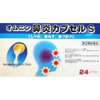 【第(2)類医薬品】 オムニン鼻炎カプセルS(24カプセル)〔鼻炎薬〕