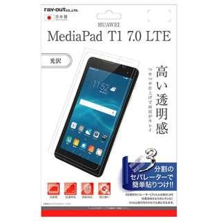 MediaPad T1 7.0 LTE用 液晶保護フィルム 指紋防止 光沢 RT-MPT17F/A1
