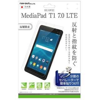 MediaPad T1 7.0 LTE用 液晶保護フィルム 指紋 反射防止 RT-MPT17F/B1