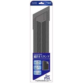 PS4用縦置きスタンド[PS4(CUH-2000/CUH-2100)]