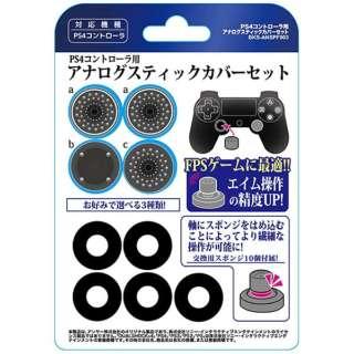 PS4用アナログスティックカバーセット【PS4】