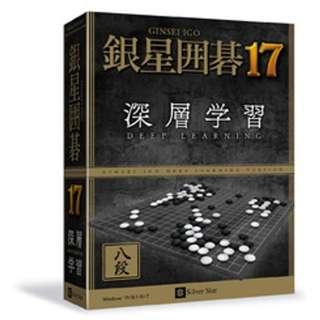 〔Win版〕 銀星囲碁 17