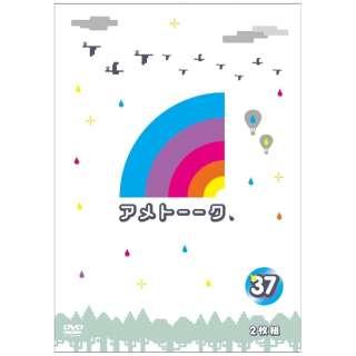 アメトーーク! DVD37 【DVD】