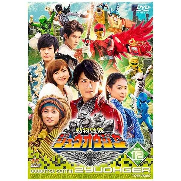 動物戦隊ジュウオウジャー Vol.12 【DVD】