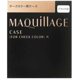 MAQuillAGE(マキアージュ)チークカラー用ケース N