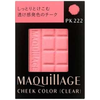 MAQuillAGE(マキアージュ)チークカラー (クリア) PK222 (レフィル)(4g)
