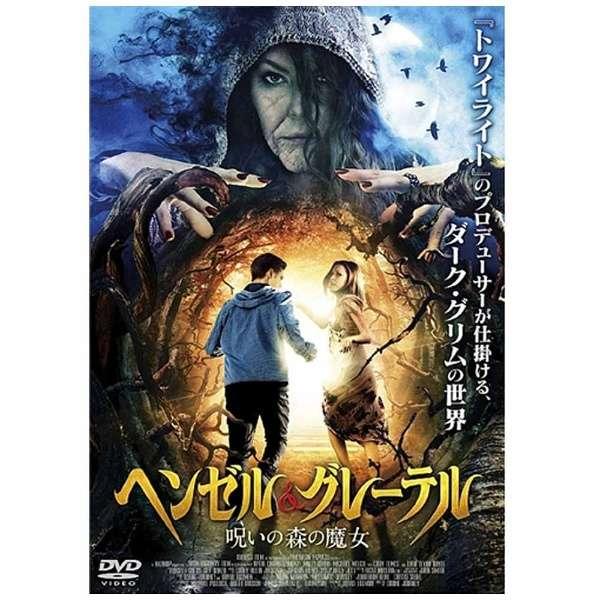 ヘンゼル&グレーテル 呪いの森の魔女 【DVD】