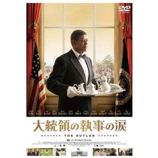 大統領の執事の涙 【DVD】