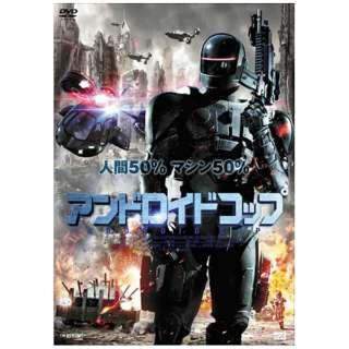 アンドロイドコップ 【DVD】