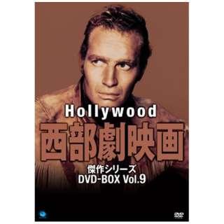 ハリウッド西部劇映画 傑作シリーズ DVD-BOX Vol.9 【DVD】