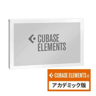 ◆要申請書◆〔Win/Mac版〕 音楽制作ソフトウェア Cubase Elements ≪アカデミック版≫