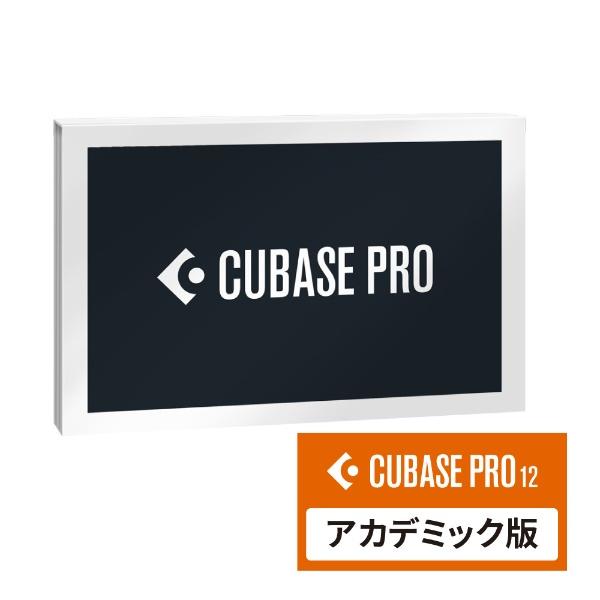 Cubase Pro 9 アカデミック版