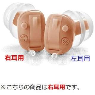 【デジタル補聴器】デジミミ3右耳用(耳あな型/ベージュ)