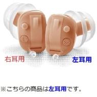 【デジタル補聴器】デジミミ3 左耳用(耳あな型/ベージュ)