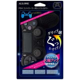 PS4コントローラー用シリコンカバー ブラック【PS4】
