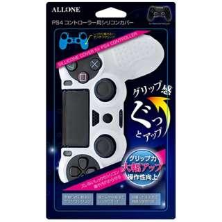 PS4コントローラー用シリコンカバー ホワイト【PS4】
