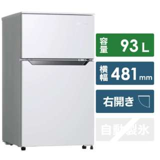 HR-B95A-W 冷蔵庫 ホワイト [2ドア /右開きタイプ /93L] 《基本設置料金セット》