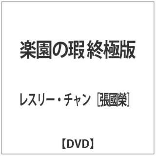楽園の瑕 終極版 【DVD】