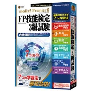 〔Win版〕プレミアシックス 7つの学習法 ≪FP技能検定3級試験≫
